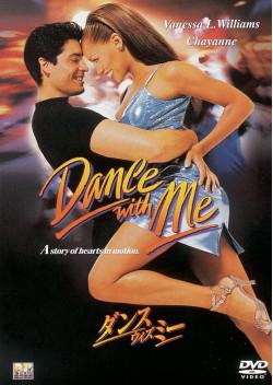 ダンス with Me!