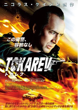 トカレフ(2014)