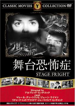 舞台恐怖症
