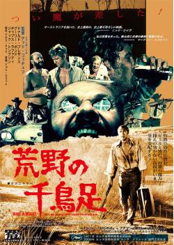 荒野の千鳥足 (1971)