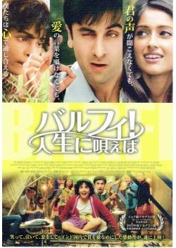 バルフィ!人生に唄えば(2012)