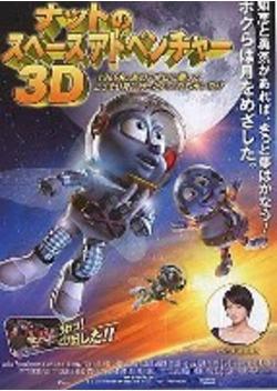 ナットのスペースアドベンチャー3D