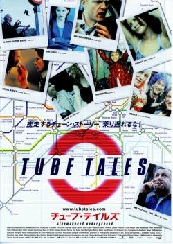 チューブテイルズ (1999)