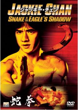 スネーキーモンキー 蛇拳