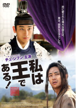 私は王である! (2011)