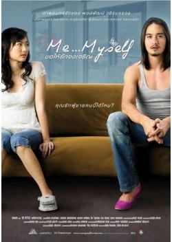 ミー・マイセルフ 私の彼の秘密