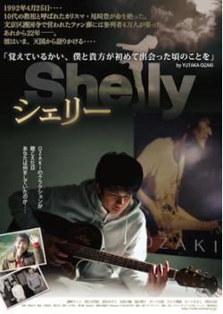 シェリー(2014)