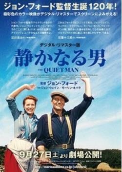 静かなる男(1952)