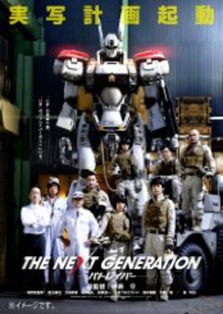 THE NEXT GENERATION パトレイバー 第6章