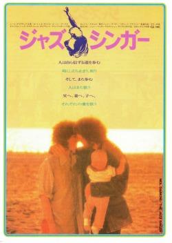 ジャズ・シンガー (1980)