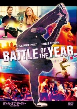 バトル・オブ・ザ・イヤー ダンス世界決戦