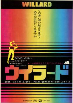 ウイラード (1971)