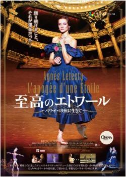 至高のエトワール パリ・オペラ座に生きて