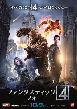 ファンタスティック・フォー (2015)