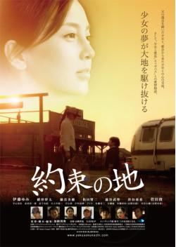 約束の地 (2009)