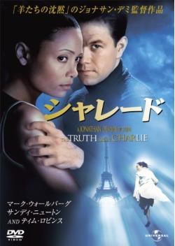 シャレード (2002)