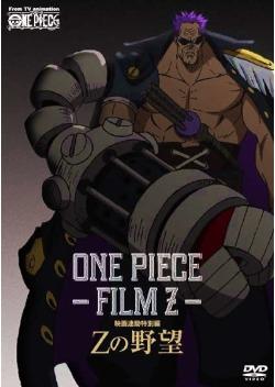 ONE PIECE FILM Z 連動特別編 Zの野望