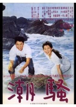 潮騒 (1964)