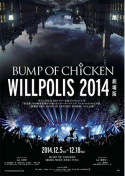 "BUMP OF CHICKEN ""WILLPOLIS 2014"" 劇場版"