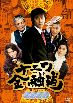 ナニワ金融道4 (TVM)