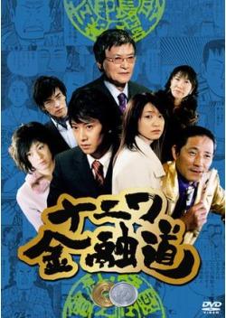 ナニワ金融道6 (TVM)