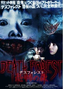 DEATH FOREST 恐怖の森