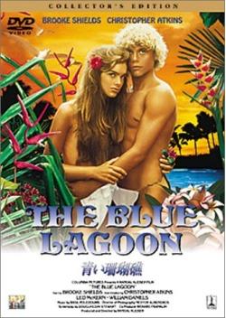 青い珊瑚礁 (1980)
