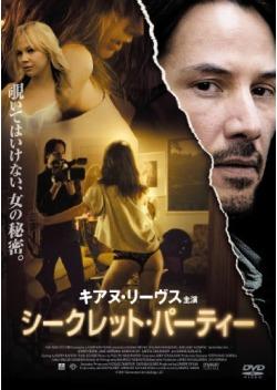 シークレット・パーティー (2012)