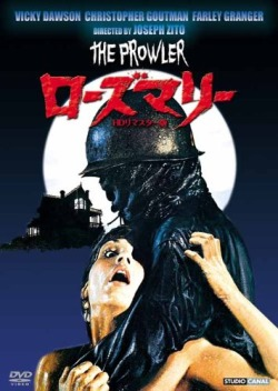 ローズマリー (1981)
