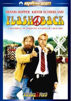 フラッシュバック (1990)