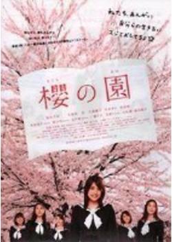 櫻の園 ‐さくらのその‐