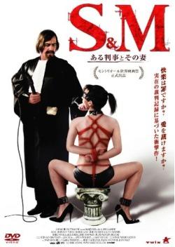 S&M ある判事とその妻