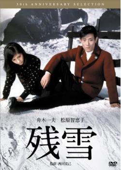 残雪 (1968)