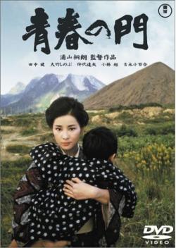 青春の門 (1975)