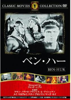 ベン・ハー (1925)