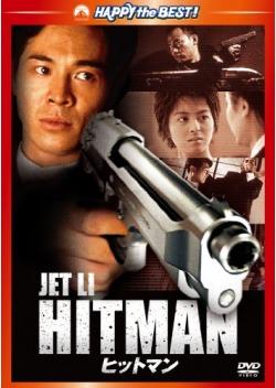 ヒットマン (1998)