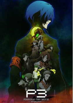 PERSONA3 THE MOVIE #3 Falling Down