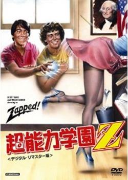 超能力学園Z