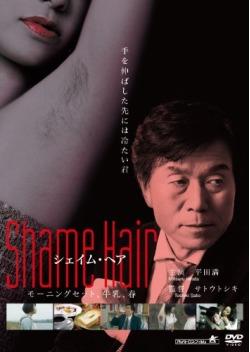 Shame Hair〈シェイム・ヘア〉 モーニングセット、牛乳、春
