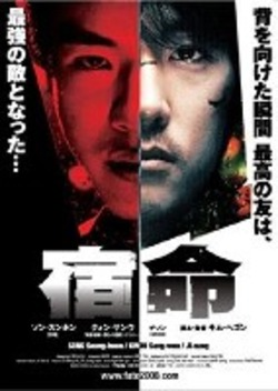 宿命 (2008)