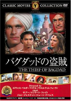 バグダットの盗賊 (1940)