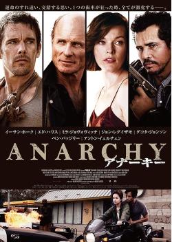 アナーキー (2015)