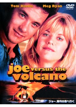 ジョー、満月の島へ行く