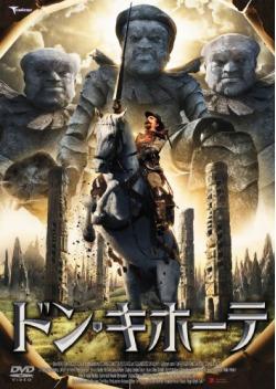 ドン・キホーテ (2008)