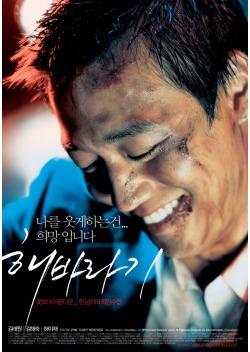 ひまわり (2006)
