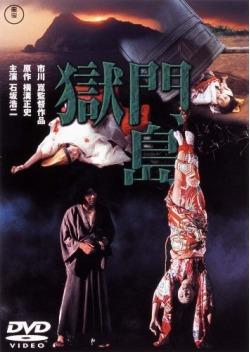 獄門島 (1977)