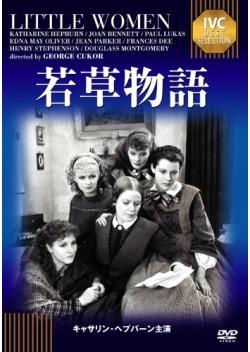 若草物語 (1933)