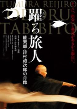 躍る旅人 能楽師・津村禮次郎の肖像