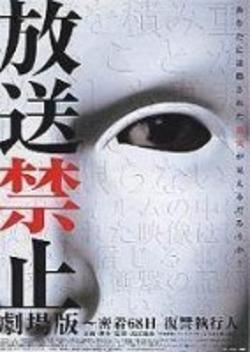 放送禁止 劇場版 ~密着68日 復讐執行人