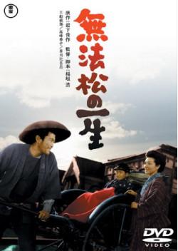 無法松の一生 (1958)